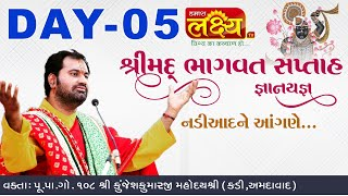 Shrimad Bhagwat Katha || Pu. Shree Kunjeshkumar Mahoday Shree || Nadiad || Day 5
