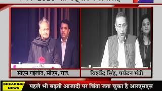 जिफ 2020 का आगाज, CM Gehlot ने किया उद्घाटन, Prem Chopra को मिला एवरग्रीन स्टार अचीवमेंट अवार्ड
