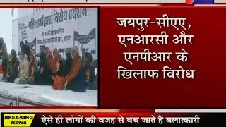 Jaipur | CAA, NRC और NPR के खिलाफ महिला संगठनों की ओर से अल्बर्ट हॉल के बहार विरोध प्रदर्शन