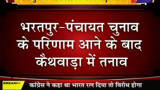 Rajasthan Panchayat Election 2020 के परिणाम आने के बाद भरतपुर के कैथवाड़ा में मारपीट के बाद फायरिंग