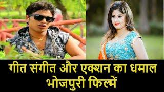 Bhojpuri Movies | गीत संगीत और एक्शन का धमाल भोजपुरी फिल्में | Awadhesh Premi | NehaShree
