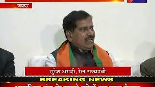 Railway Minister Suresh Angadi ने किया जयपुर जंक्शन का निरीक्षण, निजीकरण पर भी बोले