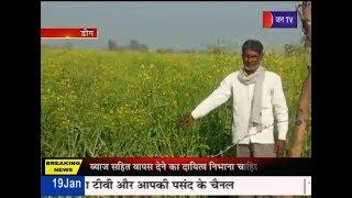 Deeg | बारिश से फसलों को नुकसान की आशंका, Farmers ने की गिरदावरी करवाने की मांग