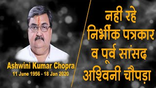 #Ashwinichopra नही रहे निर्भीक पत्रकार व पूर्व सांसद अश्विनी चोपड़ा, सरल स्वभाव का  था हर कोई दीवाना
