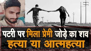#voiceofpanipat #premijodasuside प्रेमी जोड़े का मिलाशव..हत्या या आत्महत्या