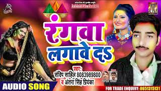 #Antra Singh -  रंगवा लगावे द -  Sandeep Sahil - New Bhojpuri Holi Songs 2020