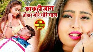 #Video - का कही जान तोहार गोरे गोरे गाल - Umesh Bangali - New Bhojpuri Song 2020
