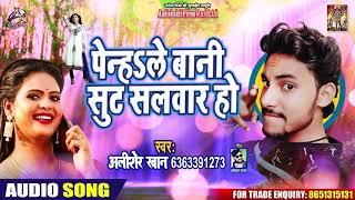आ गया  का Alisher Khan Superhit Songs - पेन्हले बानी सूट सलवार हो - Bhojpuri Songs 2020