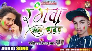 रंगवा खेले अईह - Najish raja - Rangwa Khele Aaiha - Bhojpuri Holi Songs