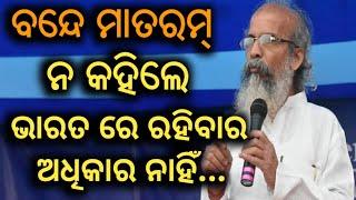 କେନ୍ଦ୍ରମନ୍ତ୍ରୀ ପ୍ରତାପ ଷଡଙ୍ଗୀ ଙ୍କ ବିଷ୍ପୋରକ ବୟାନ୍ - MoS Sj Pratap Sarangi's Viral Speech