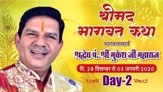 ||Mukesh Ji Maharaj || shrimad bhagwat katha |Bhopal ||Day 02 ||