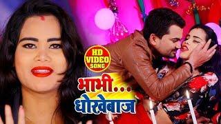 #Video - Bhabi Dhokebaz - Deepak Tiwari , Nisha Singh - Latest Bhojpuri Songs