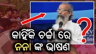 MoS Sj. Pratap Chandra Sarangi's Speech in Controversy? ଏମିତି କଣ କହିଦେଲେ କେନ୍ଦ୍ରମନ୍ତ୍ରୀ?