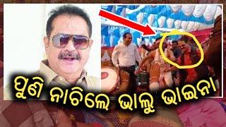 MLA Tara Prasad Bahinipati dancing with Public in Jeypore - ପୁଣି ନାଚିଲେ ବିଧାୟକ