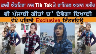 Kali Activa Song ਨਾਲ TikTok ਤੇ ਫੇਮਸ ਹੋਇਆ ਮੁੰਡਾ ਪੰਜਾਬੀ ਗਾਣਿਆਂ ਚ' ਦੇਵੇਗਾ ਦਿਖਾਈ | Aayan Masih Interview