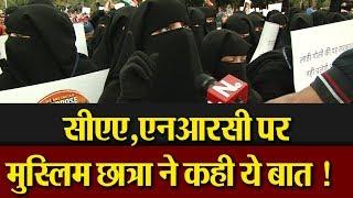 CAA और NRC पर इस मुस्लिम लड़की ने मोदी और शाह को दी खुली चुनौती !
