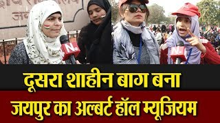 Jaipur का अल्बर्ट हॉल बना दिल्ली का शाहीन बाग...सीएए के खिलाफ बड़ा प्रदर्शन !