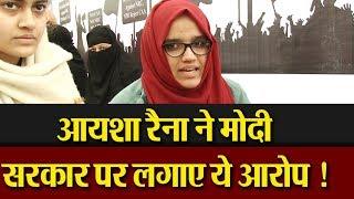 जामिया प्रदर्शन का चेहरा बनी 'आयशा रैना' ने जयपुर से मोदी सरकार को दी चेतावनी !