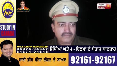 Goindwal Sahib में Pistol दिखा कर नौजवान से लूटे FASTag, Cash और Mobile Phone