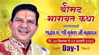 ||Mukesh Ji Maharaj || shrimad bhagwat katha |Bhopal ||Day 01 ||