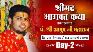 || Ayush Ji Maharaj || shrimad bhagwat katha || jagnnathpuri ||Day 02 ||
