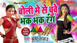 Bullet Raja 2 का होली सुपरहिट गीत - चोली में से चुवे भक भक रंग - Choli Me Se Chuwe Bhak Bhak Rang