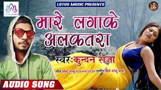 मारे लगाके अलकतरा | Kundan Raja | Maare Lagake Alkatara | New Bhojpuri Song 2020 | Lotus Music