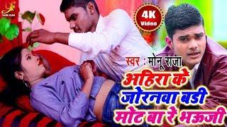 अहिरा के जोरनवा बड़ी मोट बारे भऊजी | Monu Raja Superhit Bhojpuri Video Song 2020