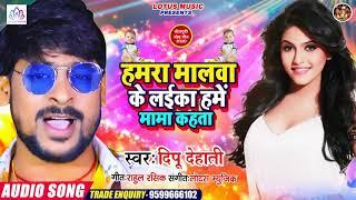 दिप्पू देहाती का हिट सांग    Hamara Malawa Ke Laika Hame Mama Kahata    Latest Bhojpuri Song 2020