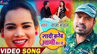 #VIDEO SONG शादी करीब आर्मी मैन से - Raja Mandal | Shadi Kareb Army Man Se | Desh Bhakti Song 2020