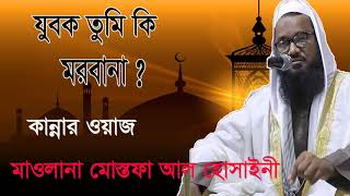 Mostofa Al Hossaini Bangla Waz | যুবক তুমি কি মরবানা । Bangla Islamic Lecture | Waz Mahfil Video