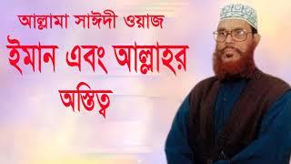 আল্লামা সাঈদী বাংলা ওয়াজ মাহফিল । ইমান এবং আল্লাহর অস্তিত্ব । Allama Saidi Bangla Waz Mahfil Video