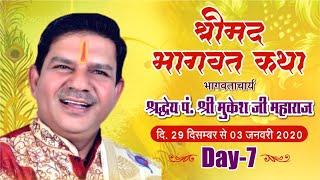 ||Mukesh Ji Maharaj || shrimad bhagwat katha |Bhopal ||Day 07 ||