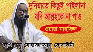 দুনিয়াতে কিছুই পাইলানা যদি আল্লাহকে না পাও । Mostofa Al Hossaini Bangla Waz mahfil | Islamic BD