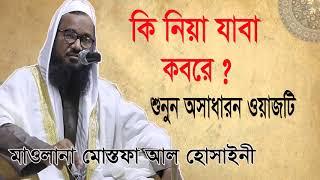 কি নিয়া যাবা কবরে ? শুনুন অসাধারন এই ওয়াজটি ।  Bangla Islamic Waz Mostofa Al Hossaini | Islamic Bd