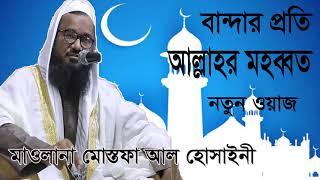 Bangla Islamic Waz Mahfil Mostofa Al Hossaini | বান্দার প্রতি আল্লাহর মহব্বত । বাংলা ওয়াজ মাহফিল