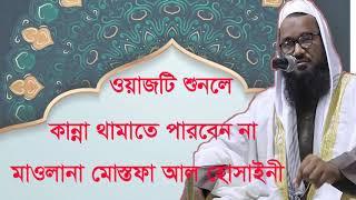 করুন কান্নার ওয়াজ । Bangla Waz Mahfil 2020 | Bangla Islamic Lecture Mostofa Al Hossaini