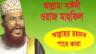 Saidi Bangla Waz । আল্লাহর রহমত পাবে কারা ? Bangla Waz mahfil   Allama Saidi Bangla Islamic Lecture