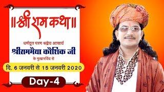 | shri ram katha || shri ram bhiya ji koshik || day 4 || indore ||