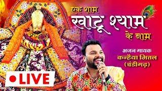 shyam bhajan||kanhiya mittal Live||indoe||2020