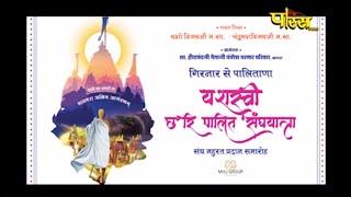 Yashashvi Charipalit Sangh Yatra Part-1| यशस्वी चरणपालित संघ यात्रा