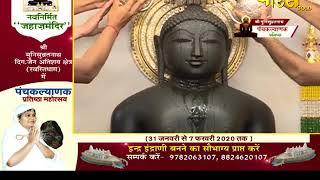 Jin Abhishek, Swasti Dham, Jahazpur, Rajasthan Ep-1430|Date:19/01/2020