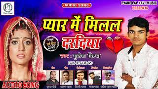आ गया 2020 का सुपरहीट सैड सोंग - प्यार में मिलल दरदिया - #Mukesh Vishva - Bhojpuri Sad Song 2020