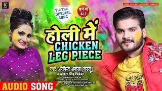होली में चिकेन लेग पीस - #Arvind Akela Kallu , #Antra Singh Priyanka - Bhojpuri Holi Song