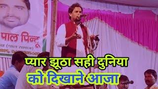 प्यार झूठा सही दुनिया को दिखाने आजा || Om Prakash Diwana || बिलकुल नये अंदाज़ में