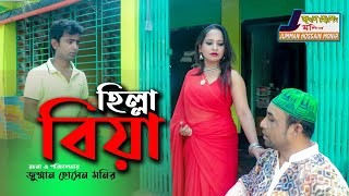 শর্ট ফিল্ম হিল্লা বিয়া 1 Bagnla natok short film Movie Bagnla পাকিস্তানি 2020 Jomman Media House
