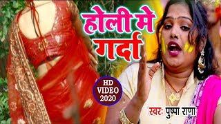 #Pushpa_Rana  का 2020 होली धमाका (HOLI VIDEO SONG) - #होली_में_गर्दा - Bhojpuri Holi Songs 2020