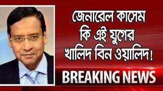 জেনারেল কাসেম কি এই যুগের খালিদ বিন ওয়ালিদ   Golam Maula Rony   Bangla Live Talk Show 2020