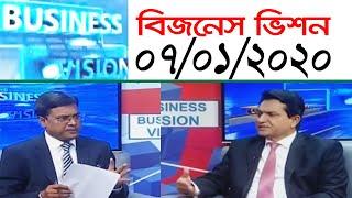 Business Vision | বিজনেস ভিশন | Bangla Talk Show | 07_January_2020