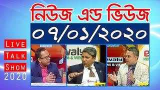 News & Views | নিউজ এন্ড ভিউজ | Bangla Talk Show | 06_January_2020